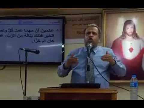 الخدمة التي في تقديرات الله للقس عماد عبد المسيح
