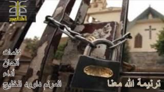 ترنيمة الله معنا - المرنم داوود الخليج - ألبوم تراتيل خليجيه