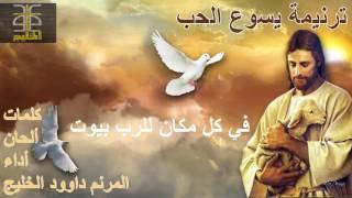 ترنيمة يسوع الحب - المرنم داوود الخليج - ألبوم تراتيل خليجيه