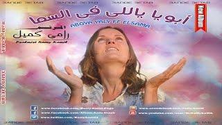 رامى كميل   أبويا ياللى فى السما   Ramy Kamil