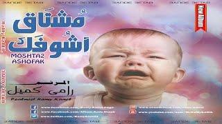 رامى كميل   مشتاق أشوفك   Ramy Kamil