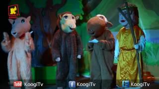 مسرحية الراعى القوى - مسرحيات كوجى - مسرحيات مسيحية للاطفال