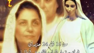 تساعية صلاة وصوم مع اصدقاء مريم ملكة السلام من 16 - 24 حزيران (تيلي لوميار)