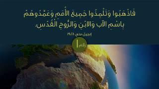 أكثر ١٠ آيات مقروءة في الكتاب المقدس في العالم