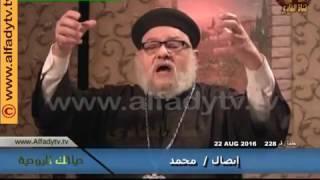 من الردود القوية لحضرة القمص الدكتور زكريا بطرس على اعتراضات المسلمين 12.قناة الفادي