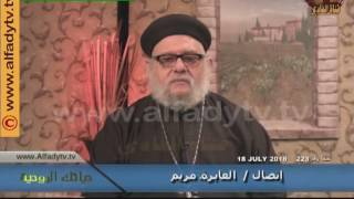 اتصال بقناة الفادي من اتصالات الشهيدة العابرة مريم التي ذبحها سيف محمد المجرم السفاح
