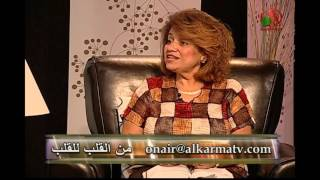 العلاقة الحميمة مع الأهل - من القلب للقلب - Alkarma tv