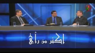 السحر والتنجيم في الكتاب المقدس (الجزء الأول) - أكثر من رأي - Alkarma tv