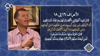 جديد.آية وتعليق ـ الموسم الثاني الحلقة 21  الله والشيطان . BROTHERRACHID