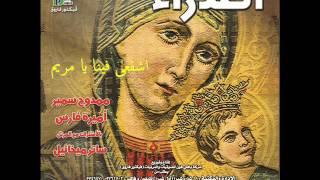 Sater Mekhael Eshfa3y fena ساتر ميخائيل ترنيمة اشفعى فينا يا مريم من البوم العدرا