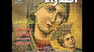 Mamdo7 Samer ممدوح سمير ترنيمة من بين القديسين من البوم العدرا