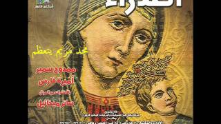 Sater Mekhael magd mariam ترنيمة مجد مريم من البوم العدرا بافلى فون
