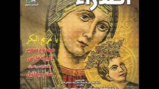 Ya Mariam El Bekr ترنيمة يا مريم البكر من البوم العدرا بافلى فون
