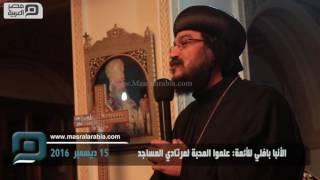 الأنبا بافلي للأئمة: علموا المحبة لمرتادي المساجد