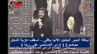 الأنبا بافلي -  أزاي أتصاحب على ربنا