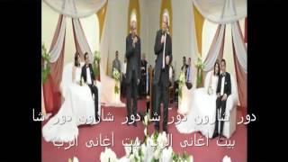 ترنيمة فرح سمير & امل - من تاليف وتلحين وترنيم / امل جبران