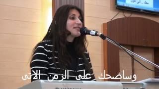 ترنيمة وازلزل جبال وجبال -  للمرنمة / امل جبران