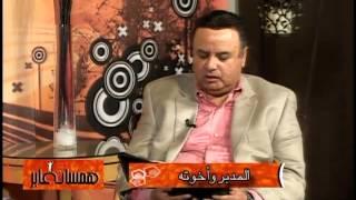 همسات عابر مع د يوحنا والاخ سمير بشري 08 12 2013