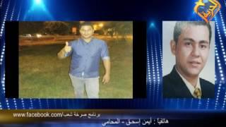 استعادة القبطية القاصر نيفين نبيل .. و اتهامات خطيرة تواجه الخاطف