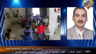ارهاب الاقباط و السائحين فى مصر .. بين التعليم الدينى المحلى و الفكر الوهابى