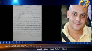 حبس القبطى عصام لبيب .. بتهمة الانضمام لجماعة الاخوان المسلمين الارهابية !!