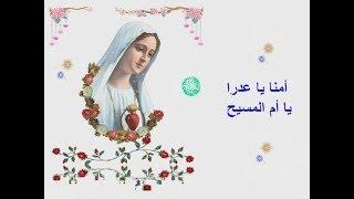 امنا ياعدرا  المرنم مجدى عيد