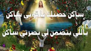ساكن حصنك - البوم جديد للمرنم عادل حبيب