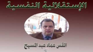 الإستقلالية النفسية القس عماد عبد المسيح