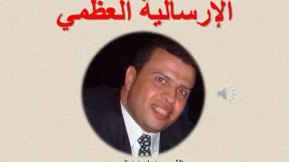 الإرسالية العظمي القس عماد عبد المسيح