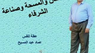 السلطان والمسحة وصناعة الشرفاء
