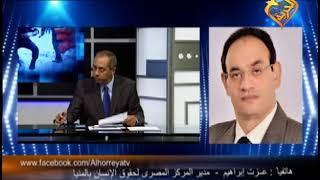 محمد حسان يثير فتنة طائفية بقرية طوة بالمنيا !!