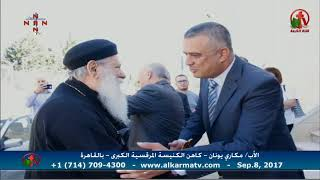 الأب مكاري يشكر قناة الكرمة علي بثها المباشر للمؤتمر العالمي