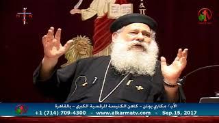 تعليق الأب مكاري علي تساءل: كل ما افتكر اللي عمله في حقي مش قادر اسامح! - Alkarma tv