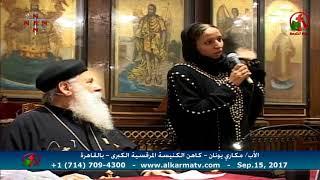 أيمان المسلمة فتحت عينيها بعد العمي بصلاة الأب مكاري يونان لها! - Alkarma tv