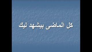 كل الماضى بيشهد ليك المرنم مجدى عيد