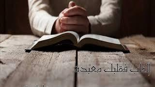 ترنيمة ( القلب فقلبك معبدة ) توزيع جديد عادل حبيب