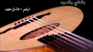 ترنيمة عريانا - بالناي والعود -عادل حبيب