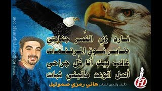 زىّ النِســر ((رومانى سليمان))_Like An Eagle