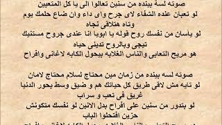 مريح التعابي - للمرنم ميلاد جليل