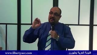 كنيسة الحرية بملبورن خدمة الساكن في ستر العلي القس / ريمون سمير