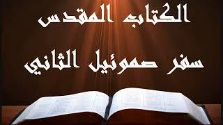سفر صموئيل الثاني كاملا