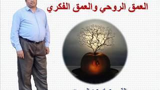 العمق الروحي والعمق الفكري القس عماد عبد المسيح
