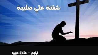 الكلمات الساحقة للبر الذاتي ترنيمة - شفتة علي صليبة للمرنم عادل حبيب