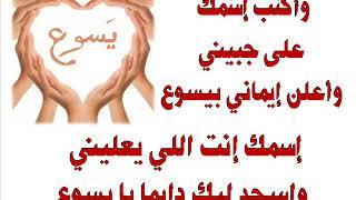 ترنيمة جميلة جدا عن محبة الله - عايزاعيشلك واحبك - عادل حبيب