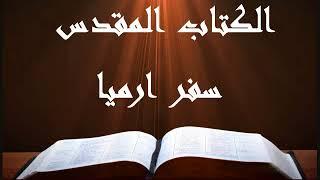 سفر ارميا كاملا
