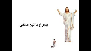 يسوع يانبع صافى المرنم مجدى عيد