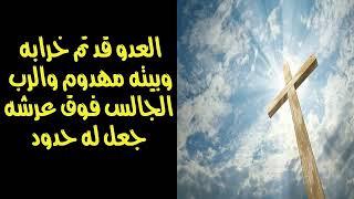 ترنيمة المجد والغنى للمرنم زياد شحاتة 2017 +بوربوينت