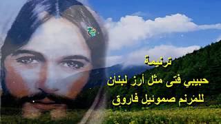 ترنيمة حبيبى فتى مثل ارز لبنان lللمرنم صموئيل فاروق 2018