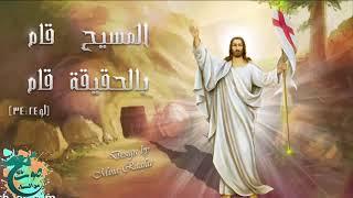 ترانيم القيامة l عيد القيامة 2019