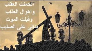ترنيمة اتحملت العقاب +بوربوينت 2018
